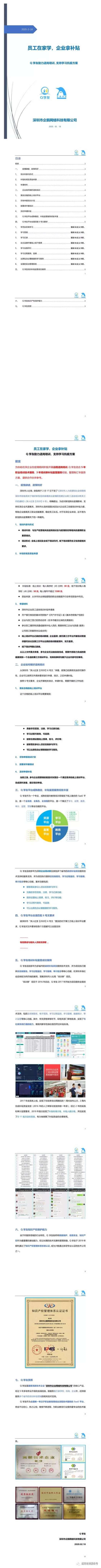 WeChat 圖片_20200305192127.jpg