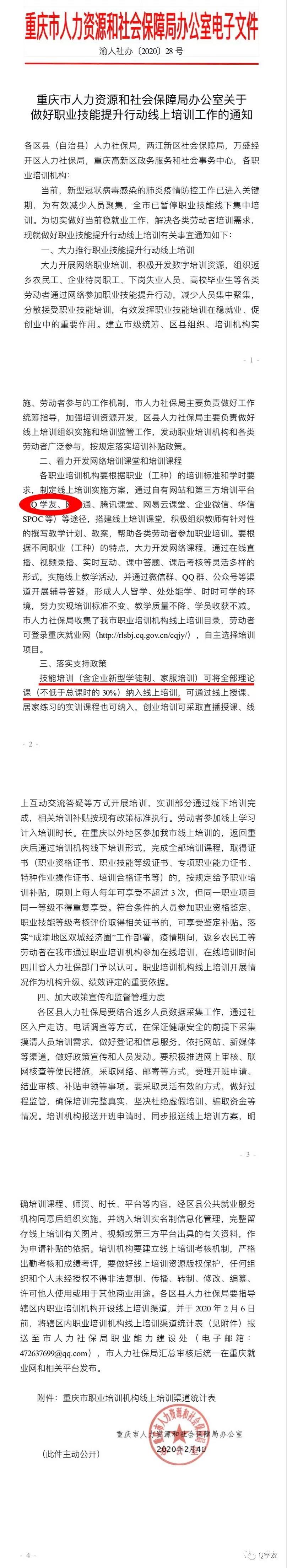 WeChat 圖片_20200305181948.jpg