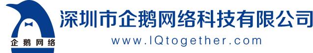 广州市企鹅网络科技有限公司